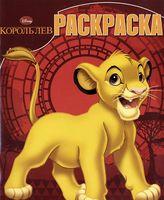 Король лев. Раскраска