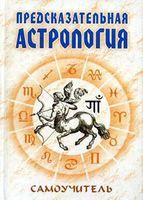 Предсказательная астрология. Самоучитель