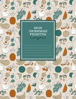 Мои любимые рецепты. Книга для записи рецептов (Фруктовый фейерверк)