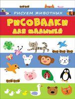 Рисуем животных. Рисовалки для малышей