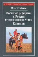 Военные реформы в России второй половины XVII века. Конница
