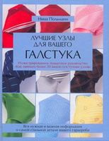Лучшие узлы для вашего галстука