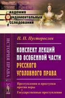 Конспект лекций по особенной части русского уголовного права