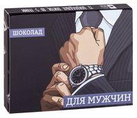 "Набор шоколада ""Для мужчин - 2"" (60 г)"
