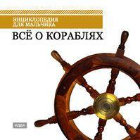 Энциклопедия для мальчика. Все о кораблях