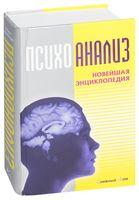 Психоанализ. Новейшая энциклопедия