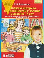 Развитие интереса и способностей к чтению у детей 6-7 лет. Учебно-методическое пособие