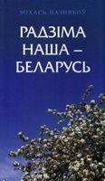 Радзіма наша - Беларусь