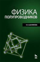 Физика полупроводников