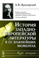История западноевропейской литературы в ее важнейших моментах