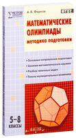 Математические олимпиады. Методика подготовки. 5-8 классы