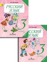 Русский язык. 3 класс (в 2 частях)
