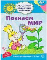 Познаем мир. Игровые задания для детей 4-5 лет