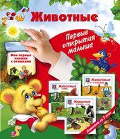 Животные. Первые открытия малыша (Комплект из 3-х книг)