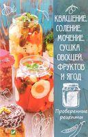 Квашение, соление, мочение и сушка овощей, фруктов и ягод. Проверенные рецепты