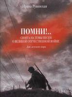 Помни! Сюита на темы песен о Великой Отечественной войне. Для детского хора