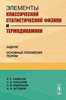 Элементы классической статистической физики и термодинамики. Задачи. Основные положения теории