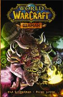 World of Warcraft. Шаман