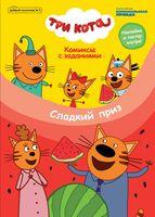 """Журнал """"Добрый сказочник №5. Три кота."""" Сладкий приз. Комиксы с заданиями"""