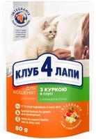 Пресервы для котят (80 г; курица в соусе)