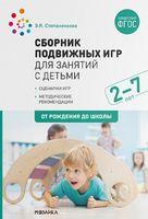 Сборник подвижных игр для занятий с детьми 2-7 лет