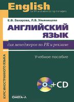 Английский язык для менеджеров по PR и рекламе (+ CD)