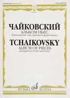 Чайковский. Альбом пьес. Переложение для скрипки и фортепиано