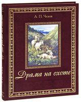 Драма на охоте (подарочное издание)