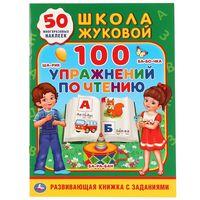 100 упражнений по чтению. Школа Жуковой
