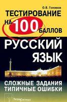 Русский язык. Сложные задания и типичные ошибки на централизованном тестировании