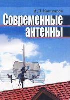 Современные антенны