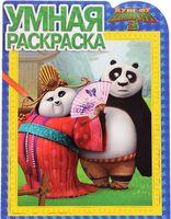 Кунг-фу Панда 3. Умная раскраска