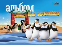 """Альбом для рисования """"Пингвины"""""""