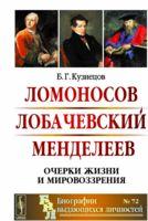 Ломоносов. Лобачевский. Менделеев. Очерки жизни и мировоззрения (м)