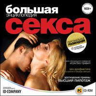 Большая энциклопедия секса