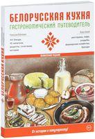 """Гастрономический путеводитель """"Белорусская кухня"""""""