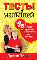 Тесты для малышей от 0 до 5