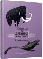 Истории о древних животных в картинках