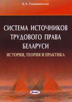 Система источников трудового права Беларуси