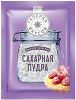 """Сахарная пудра """"Галерея вкусов"""" (50 г)"""