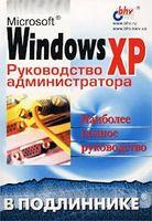 Windows XP. Руководство администратора