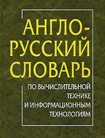 Англо-русский словарь по вычислительной технике и информационным технологиям
