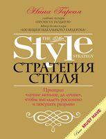 """Стратегия стиля. Принцип """"лучше меньше, да лучше"""", чтобы выглядеть роскошно и покупать разумно"""