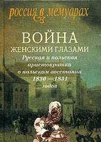 Война женскими глазами. Русская и польская аристократки о польском восстании 1830-1831 годов