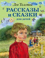 Лев Толстой. Рассказы и сказки для детей