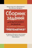 """Сборник заданий для выпускного экзамена по учебному предмету """"Математика"""", III ступень"""