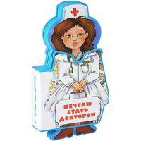 Мечтаю стать доктором