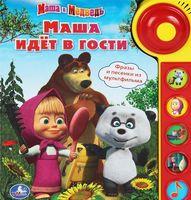 Маша идет в гости. Маша и Медведь. Книжка-игрушка