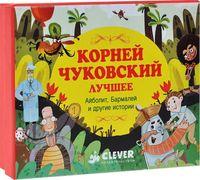 Корней Чуковский. Лучшее (подарочный комплект из 5 книг)