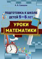 Подготовка к школе детей 5-6 лет. Уроки математики